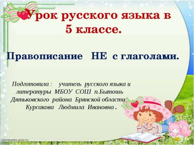 Правописание НЕ с глаголами. Подготовила : учитель русского языка и литерату...