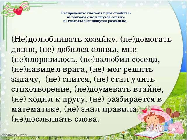 Распределите глаголы в два столбика: а) глаголы с не пишутся слитно; б) глаг...