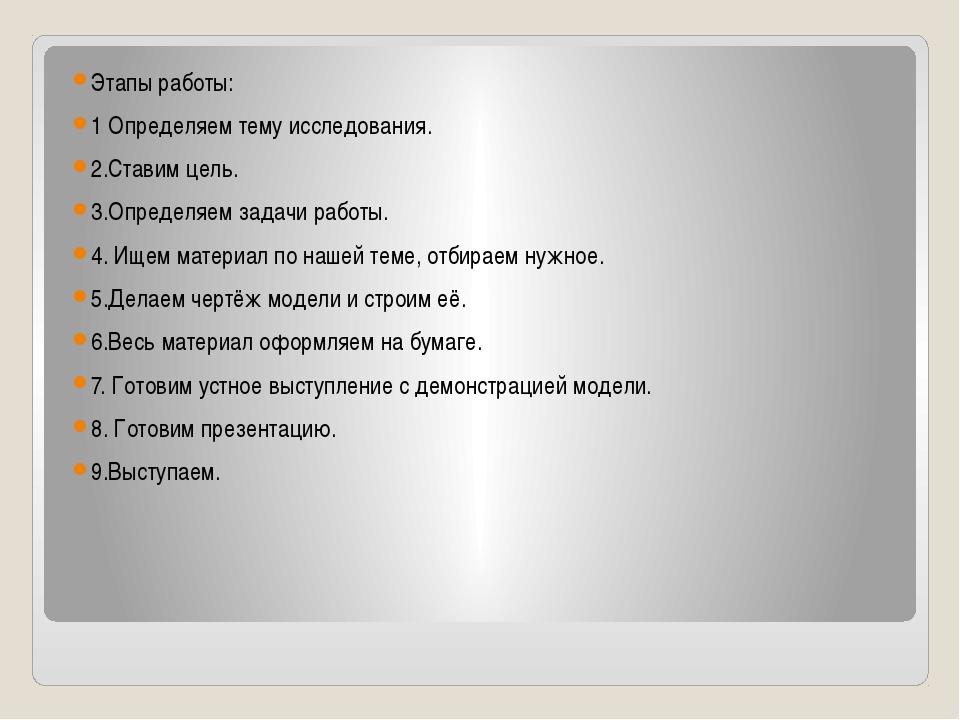 Этапы работы: 1 Определяем тему исследования. 2.Ставим цель. 3.Определяем за...