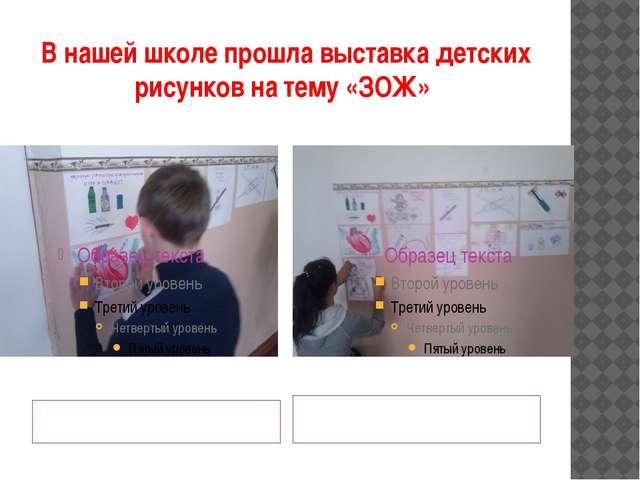 В нашей школе прошла выставка детских рисунков на тему «ЗОЖ» «Мы хотим быть з...