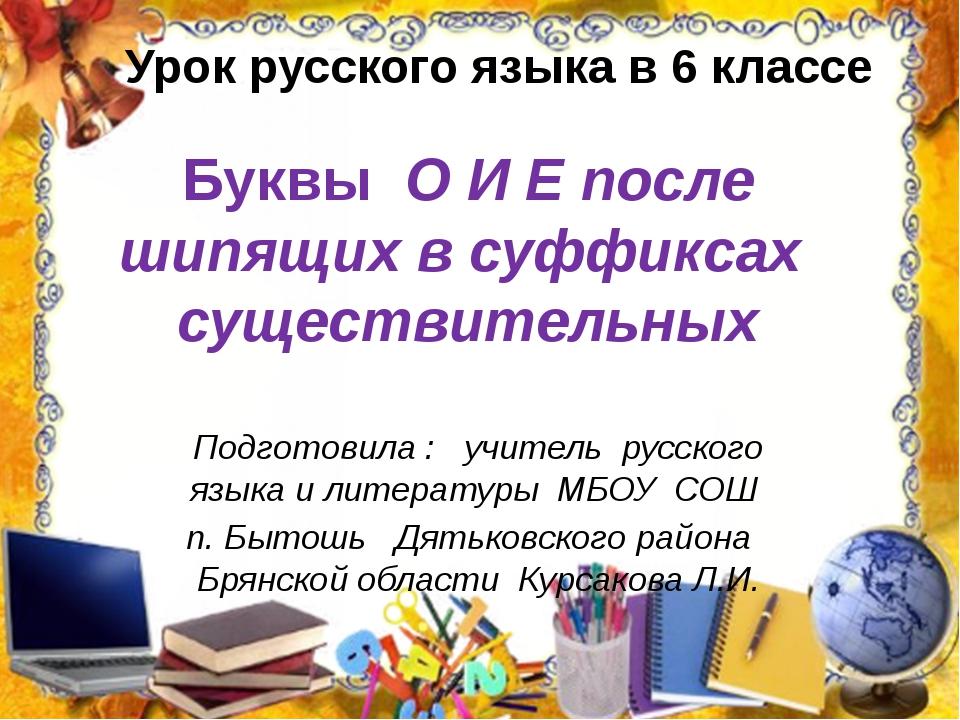Буквы О И Е после шипящих в суффиксах существительных Подготовила : учитель...