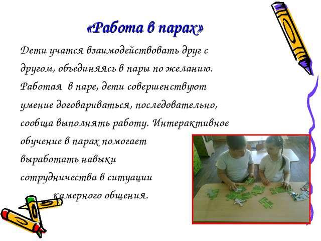 «Работа в парах» Дети учатся взаимодействовать друг с другом, объединяясь в п...