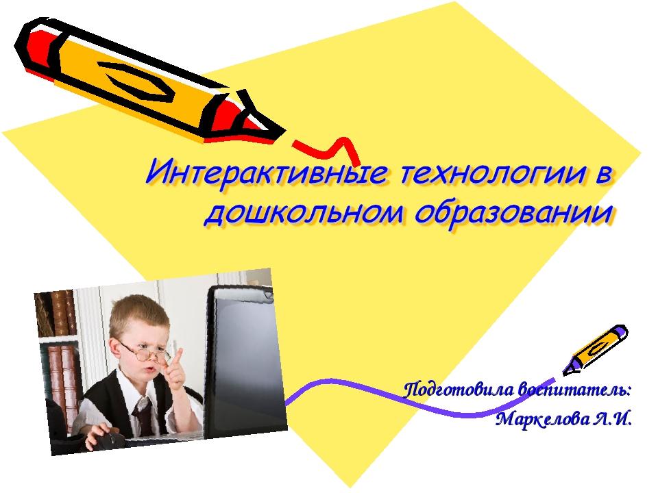 Подготовила воспитатель: Маркелова Л.И.