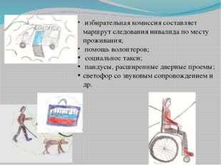 избирательная комиссия составляет маршрут следования инвалида по месту прожи