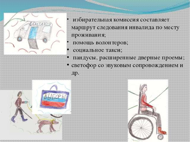 избирательная комиссия составляет маршрут следования инвалида по месту прожи...