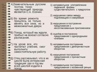 А)Замечательным русским поэтом, тонко чувствующий природу, является С.А. Есе