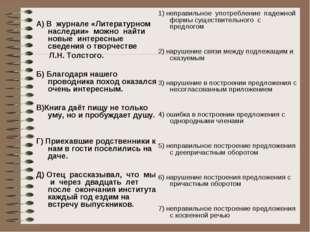 А) В журнале «Литературном наследии» можно найти новые интересные сведения о