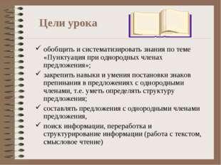 Цели урока обобщить и систематизировать знания по теме «Пунктуация при одноро