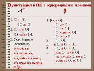 Пунктуация в ПП с однородными членами [О и О]. [О да О]. [О или О] [О либо О