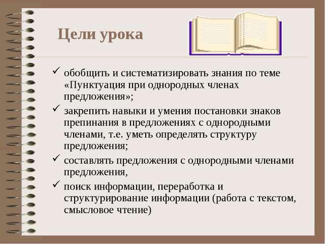 Цели урока обобщить и систематизировать знания по теме «Пунктуация при одноро...