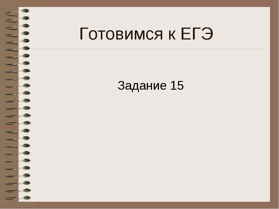 Готовимся к ЕГЭ Задание 15