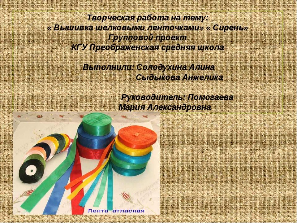Творческая работа на тему: « Вышивка шелковыми ленточками» « Сирень» Группово...