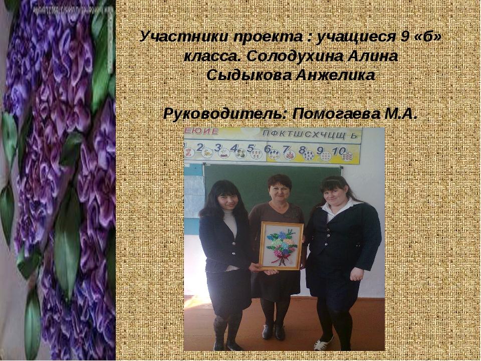 Участники проекта : учащиеся 9 «б» класса. Солодухина Алина Сыдыкова Анжелика...