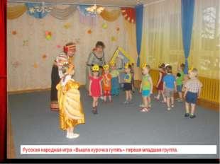 Русская народная игра «Вышла курочка гулять» первая младшая группа.
