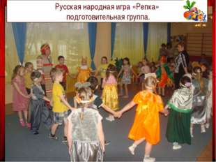 Русская народная игра «Репка» подготовительная группа.