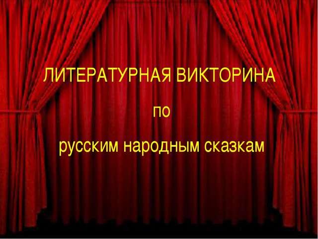 ЛИТЕРАТУРНАЯ ВИКТОРИНА по русским народным сказкам