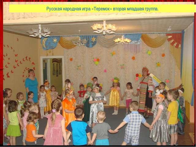 Русская народная игра «Теремок» вторая младшая группа.