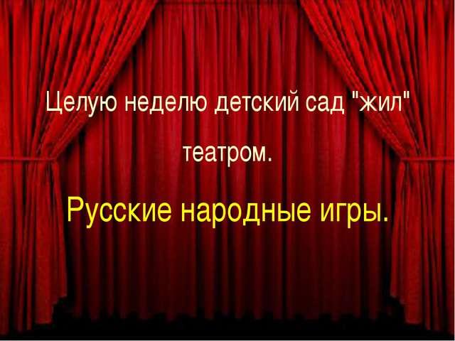 """Целую неделю детский сад """"жил"""" театром. Русские народные игры."""