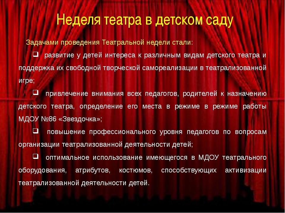 Неделя театра в детском саду Задачами проведения Театральной недели стали: ра...