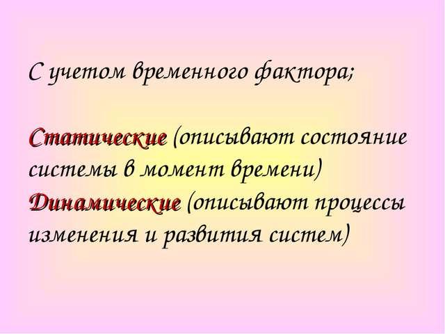 С учетом временного фактора; Статические (описывают состояние системы в момен...