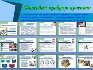 Итоговый продукт проекта: 1. Выступление на родительском собрании с презентац