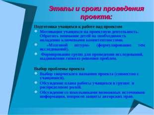 Этапы и сроки проведения проекта: Подготовка учащихся к работе над проектом М