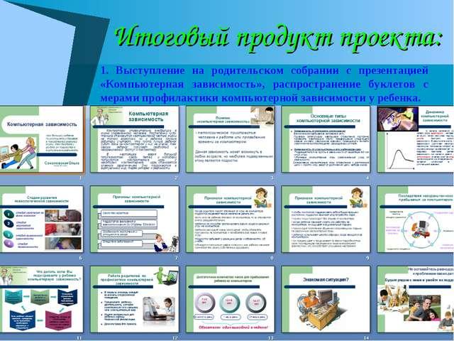 Итоговый продукт проекта: 1. Выступление на родительском собрании с презентац...