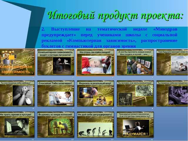 Итоговый продукт проекта: 2. Выступление на тематической неделе «Минздрав пре...