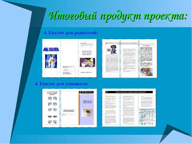Итоговый продукт проекта: 4. Буклет для родителей: 4. Буклет для учащихся: