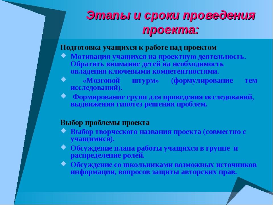 Этапы и сроки проведения проекта: Подготовка учащихся к работе над проектом М...