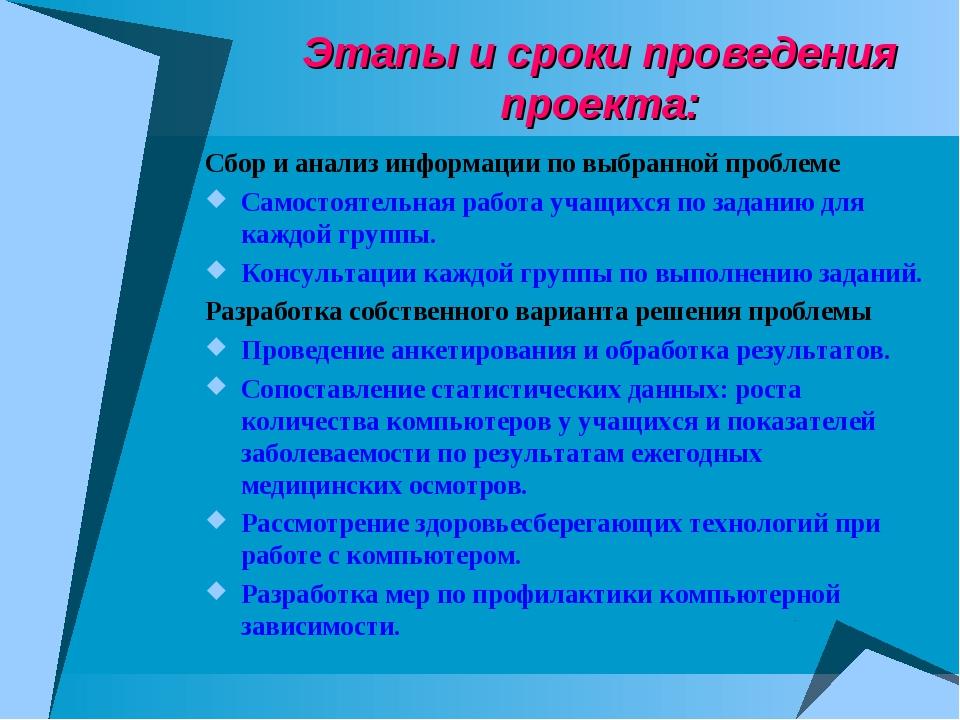 Сбор и анализ информации по выбранной проблеме Самостоятельная работа учащихс...