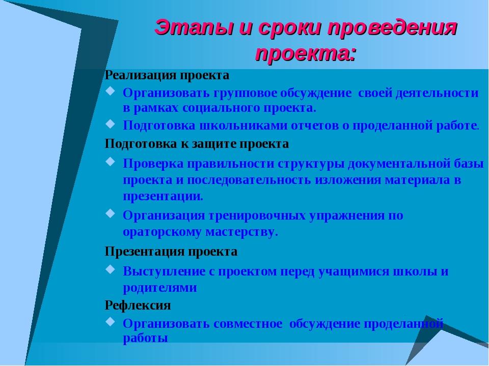 Реализация проекта Организовать групповое обсуждение своей деятельности в рам...
