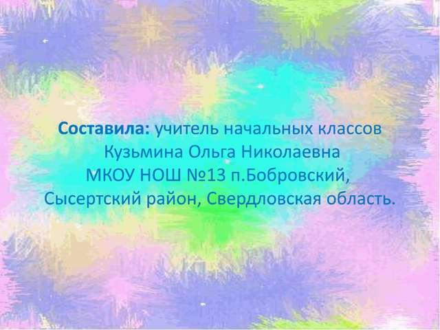 Кузьмина О.Н. учитель 1квалификационной категории МКОУ «НОШ №13»