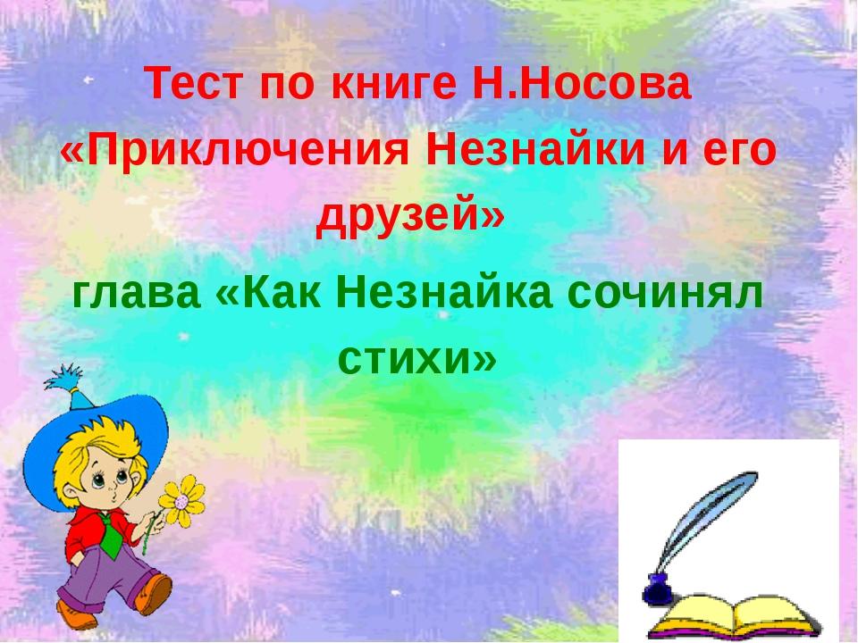 Тест по книге Н.Носова «Приключения Незнайки и его друзей» глава «Как Незнай...