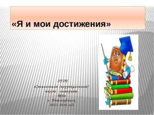 ОГОУ «Специальная (коррекционная) школа - интернат № 6» г. Нижнеудинск 2013-