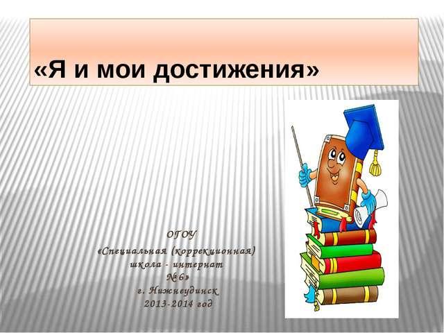 ОГОУ «Специальная (коррекционная) школа - интернат № 6» г. Нижнеудинск 2013-...