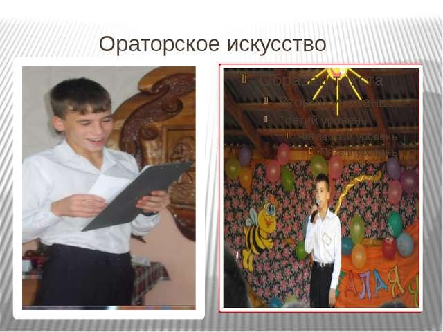 Ораторское искусство