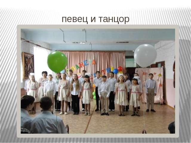 певец и танцор