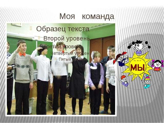 Моя команда