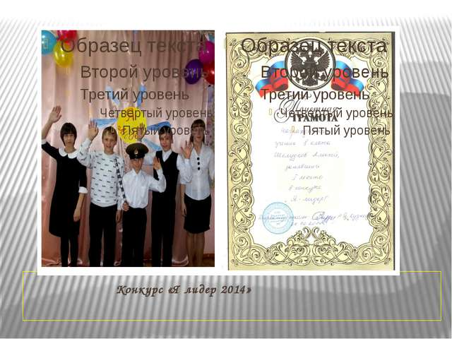 Конкурс «Я лидер 2014»