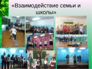 «Взаимодействие семьи и школы»
