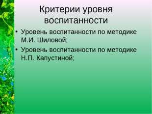 Критерии уровня воспитанности Уровень воспитанности по методике М.И. Шиловой;