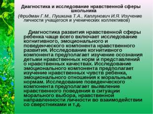 Диагностика и исследование нравственной сферы школьника (Фридман Г.М., Пушкин