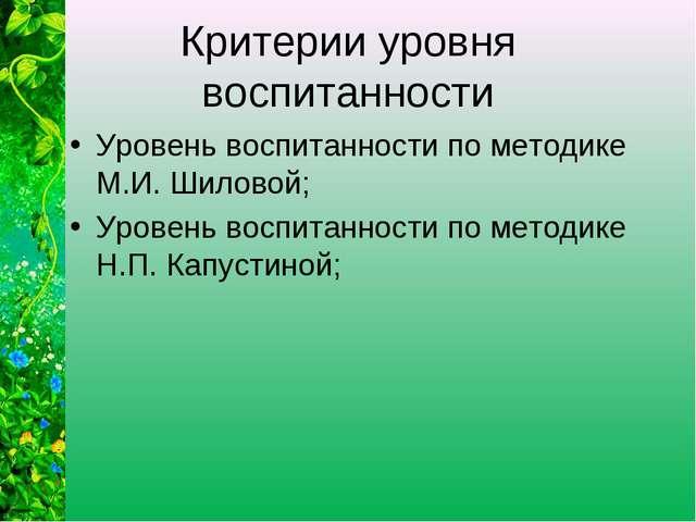 Критерии уровня воспитанности Уровень воспитанности по методике М.И. Шиловой;...