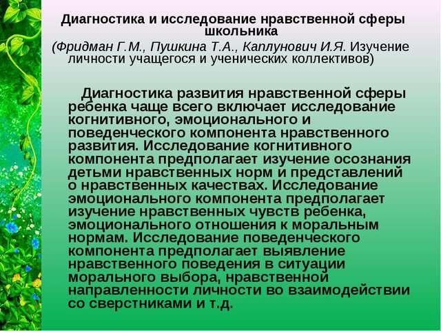 Диагностика и исследование нравственной сферы школьника (Фридман Г.М., Пушкин...