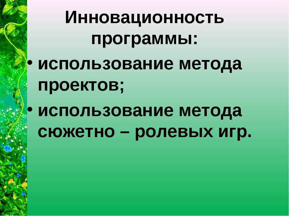 Инновационность программы: использование метода проектов; использование метод...