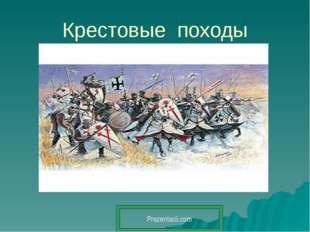 Крестовые походы Prezentacii.com