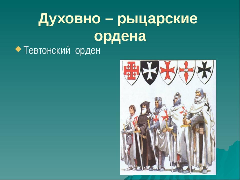 Духовно – рыцарские ордена Тевтонский орден
