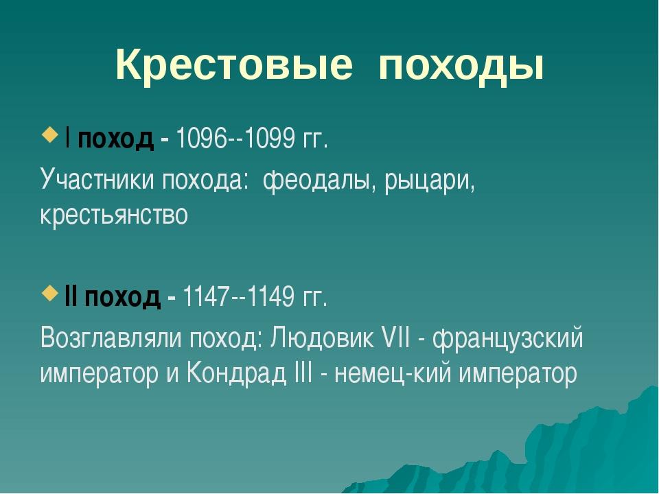 Крестовые походы I поход - 1096--1099 гг. Участники похода: феодалы, рыцари,...