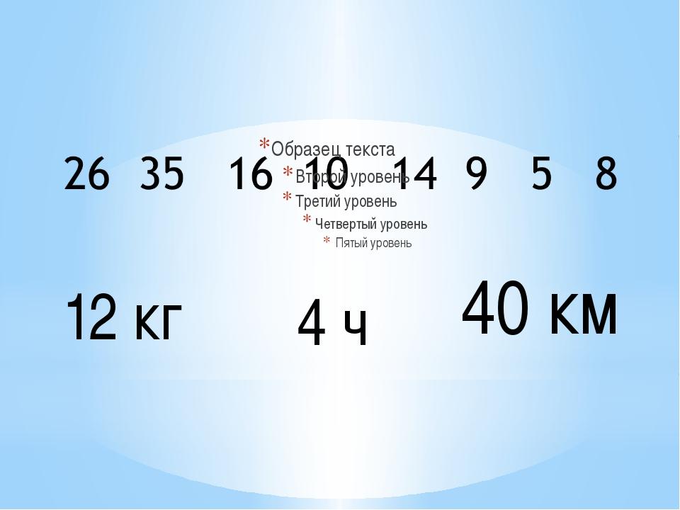 12 кг 4 ч 40 км